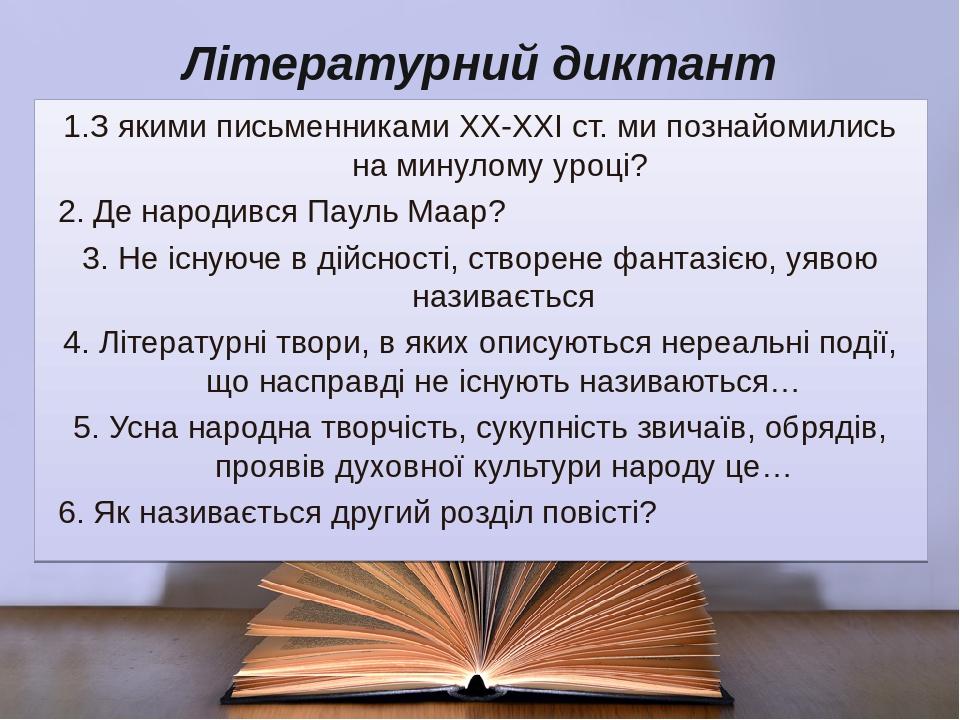 Літературний диктант 1.З якими письменниками ХХ-ХХІ ст. ми познайомились на минулому уроці? 2. Де народився Пауль Маар? 3. Не існуюче в дійсності, ...