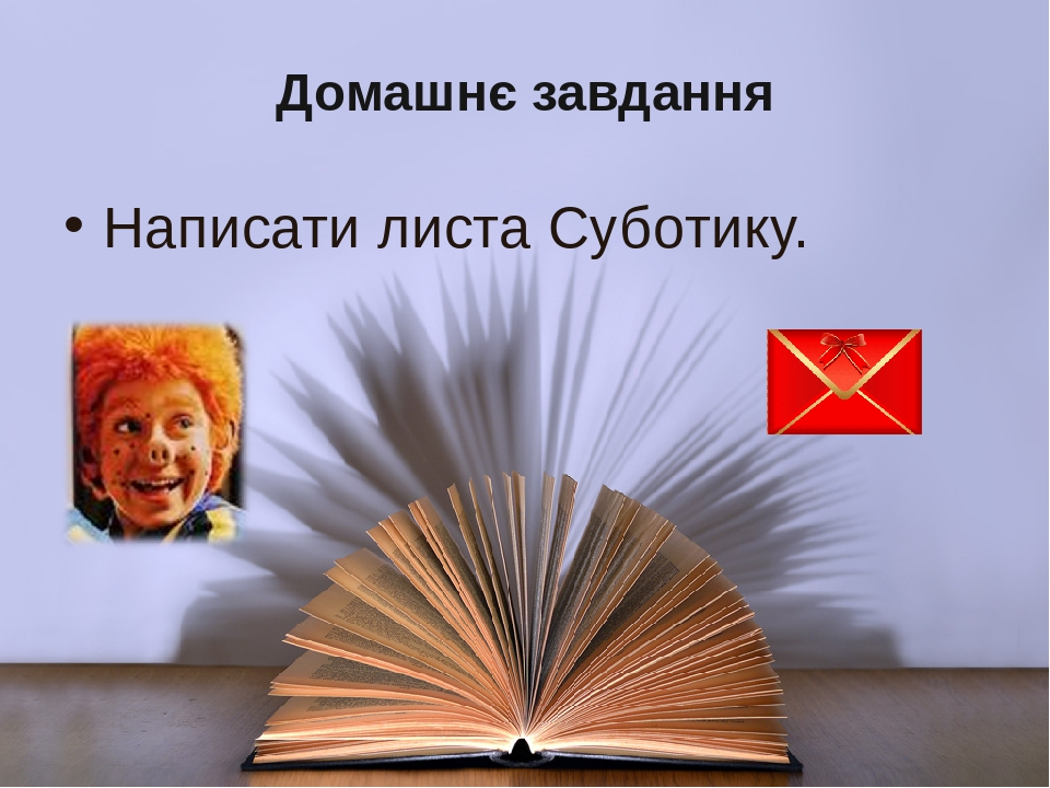 Домашнє завдання Написати листа Суботику.