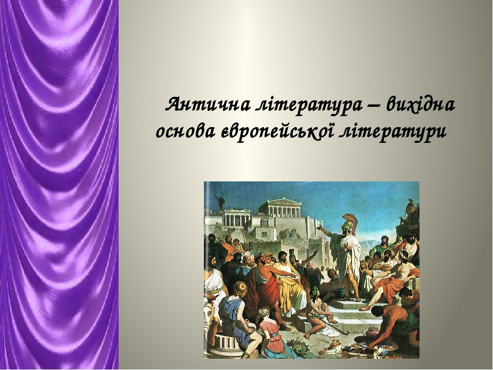 Антична література – вихідна основа європейської літератури