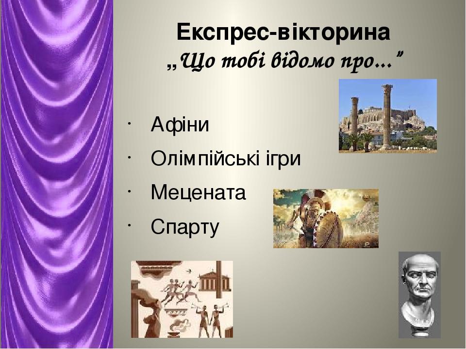 """Експрес-вікторина """"Що тобі відомо про..."""" Афіни Олімпійські ігри Мецената Спарту"""