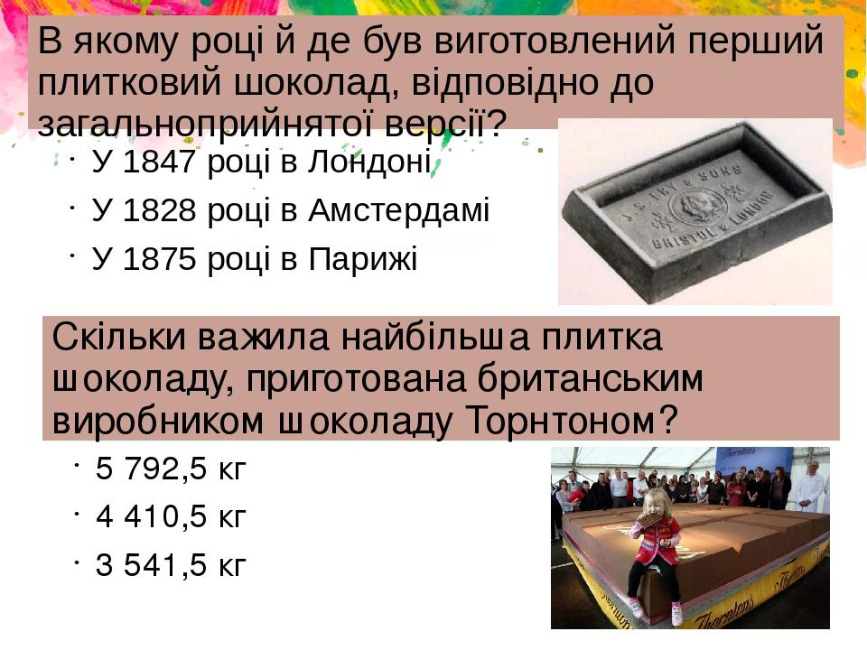 В якому році й де був виготовлений перший плитковий шоколад, відповідно до загальноприйнятої версії? У 1847 році в Лондоні У 1828 році в Амстердамі...