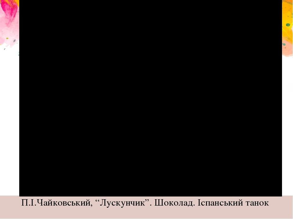 """П.І.Чайковський, """"Лускунчик"""". Шоколад. Іспанський танок"""