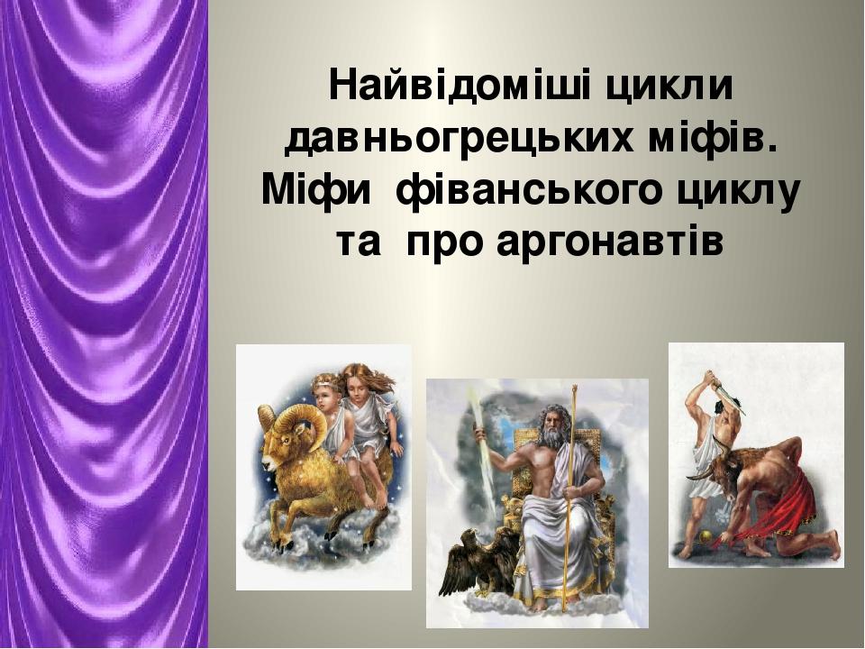 Найвідоміші цикли давньогрецьких міфів. Міфи фіванського циклу та про аргонавтів