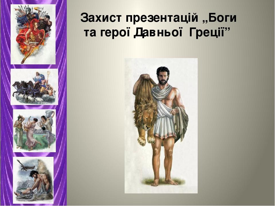 """Захист презентацій """"Боги та герої Давньої Греції"""""""