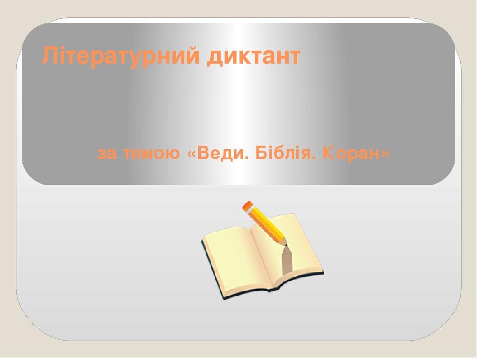 Літературний диктант за темою «Веди. Біблія. Коран»