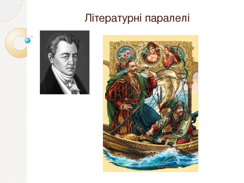 Літературні паралелі