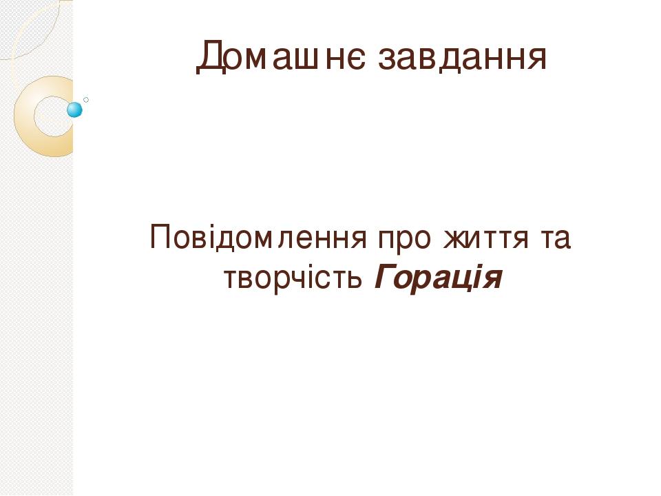 Домашнє завдання Повідомлення про життя та творчість Горація