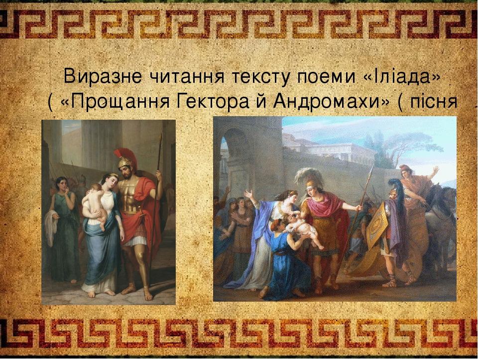Виразне читання тексту поеми «Іліада» ( «Прощання Гектора й Андромахи» ( пісня 6 )