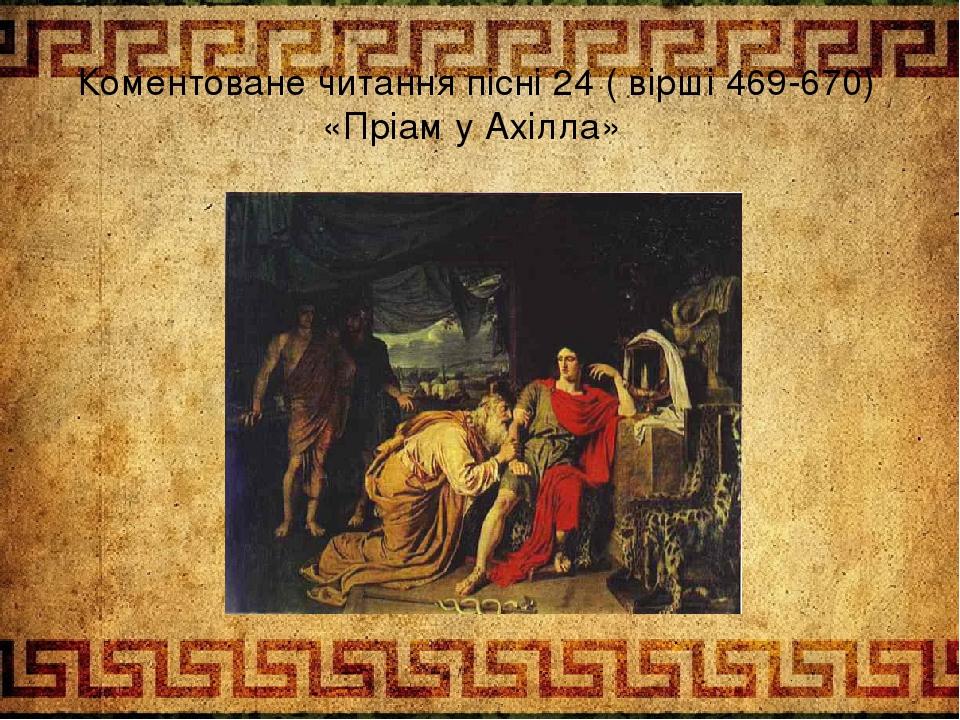 Коментоване читання пісні 24 ( вірші 469-670) «Пріам у Ахілла»