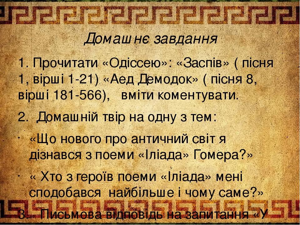 Домашнє завдання 1. Прочитати «Одіссею»: «Заспів» ( пісня 1, вірші 1-21) «Аед Демодок» ( пісня 8, вірші 181-566), вміти коментувати. 2. Домашній тв...
