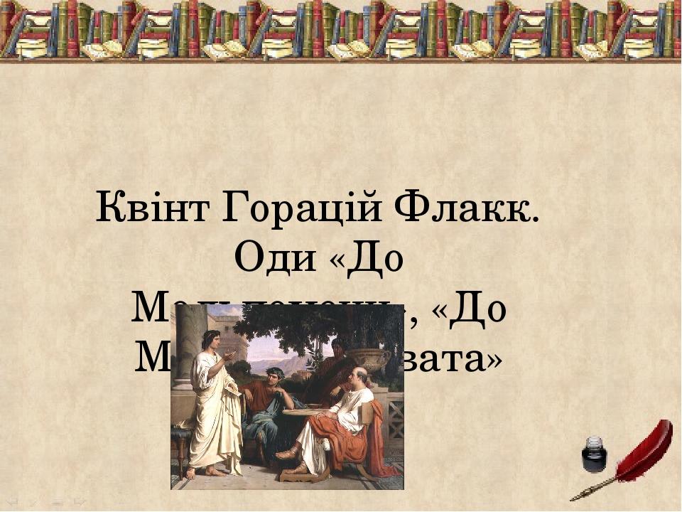 Квінт Горацій Флакк. Оди «До Мельпомени», «До Манлія Торквата»
