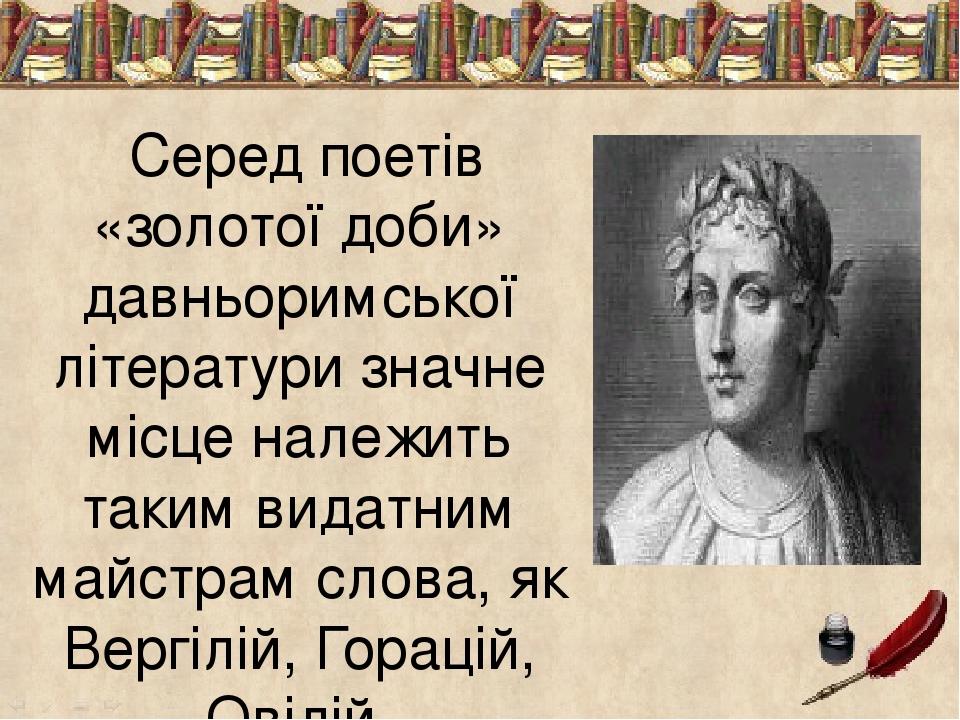 Серед поетів «золотої доби» давньоримської літератури значне місце належить таким видатним майстрам слова, як Вергілій, Горацій, Овідій. — Горацію ...