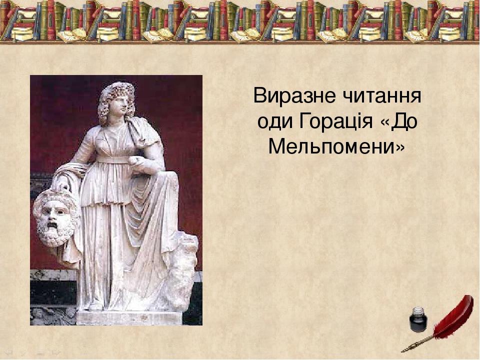 Виразне читання оди Горація «До Мельпомени»