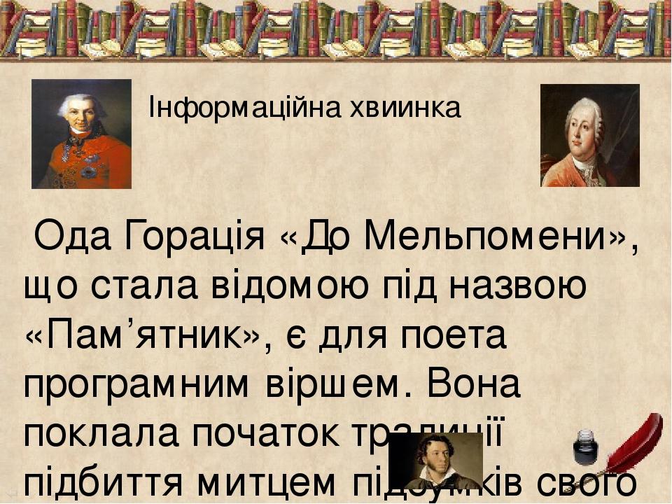 Інформаційна хвиинка Ода Горація «До Мельпомени», що стала відомою під назвою «Пам'ятник», є для поета програмним віршем. Вона поклала початок трад...