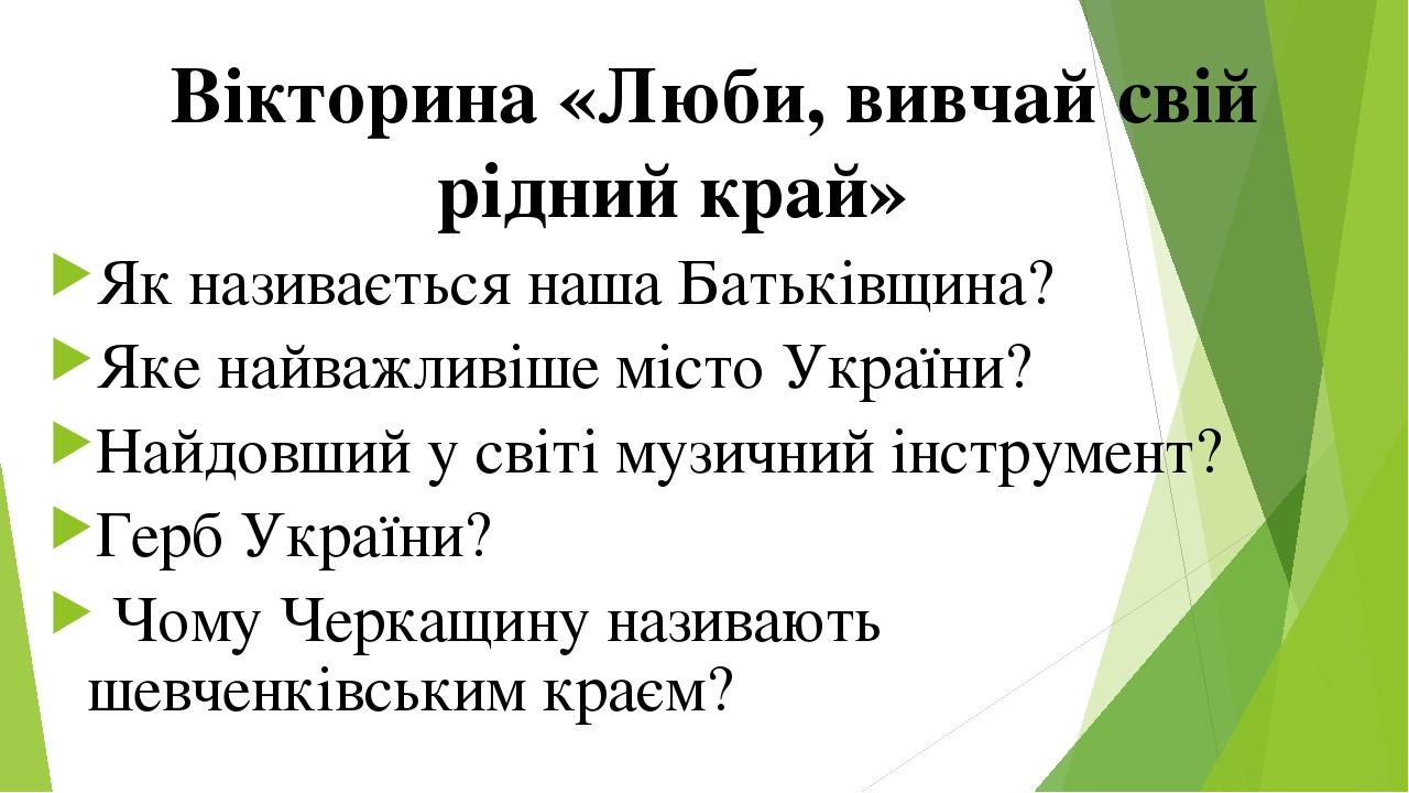 Як називається наша Батьківщина?  Як називається наша Батьківщина?  Яке найважливіше місто України?  Найдовший у світі музичний інструмент?  Ге...
