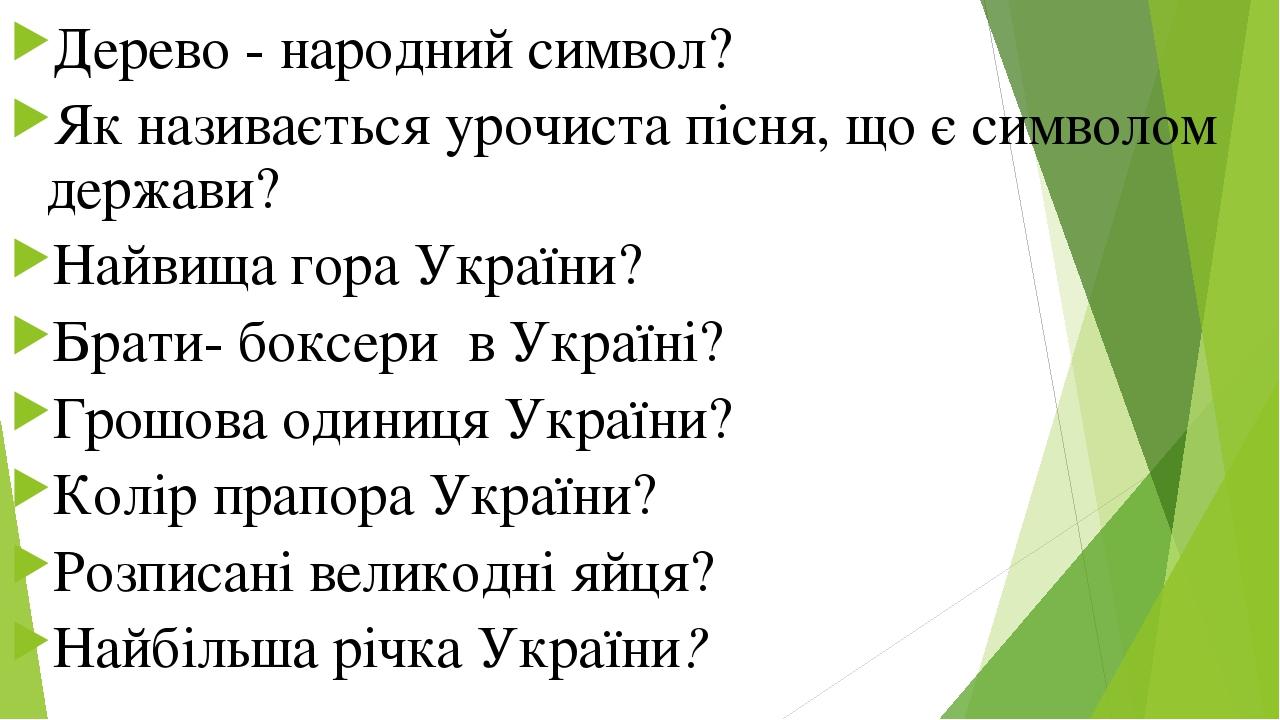 Дерево - народний символ?  Як називається урочиста пісня, що є символом держави?  Найвища гора України?  Брати- боксери в Україні?  Грошова оди...