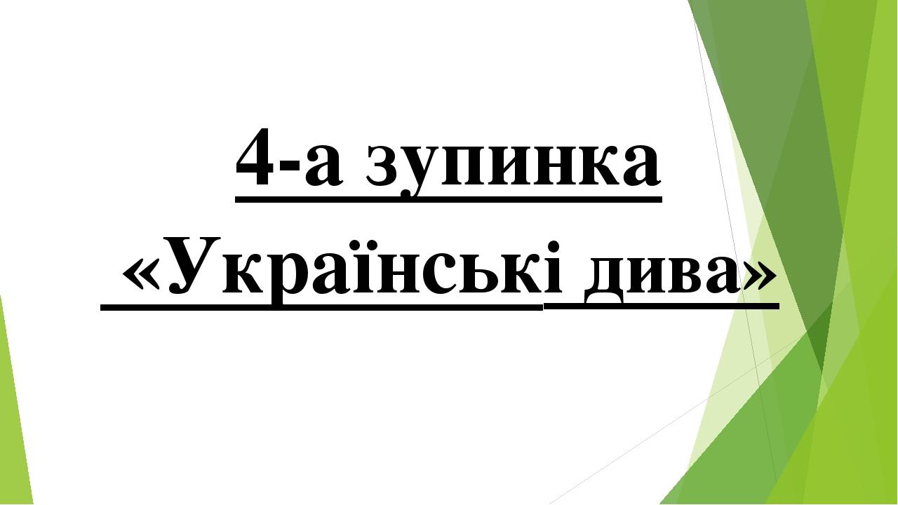 4-а зупинка  «Українські дива»
