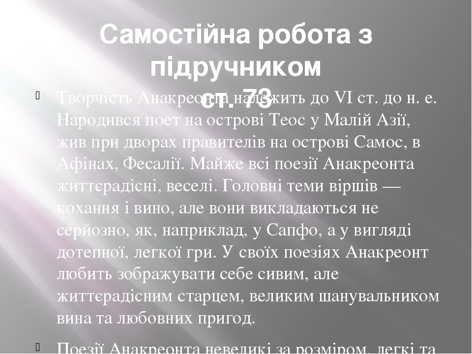 Самостійна робота з підручником ст. 73 Творчість Анакреонта належить до VI ст. до н. е. Народився поет на острові Теос у Малій Азії, жив при дворах...