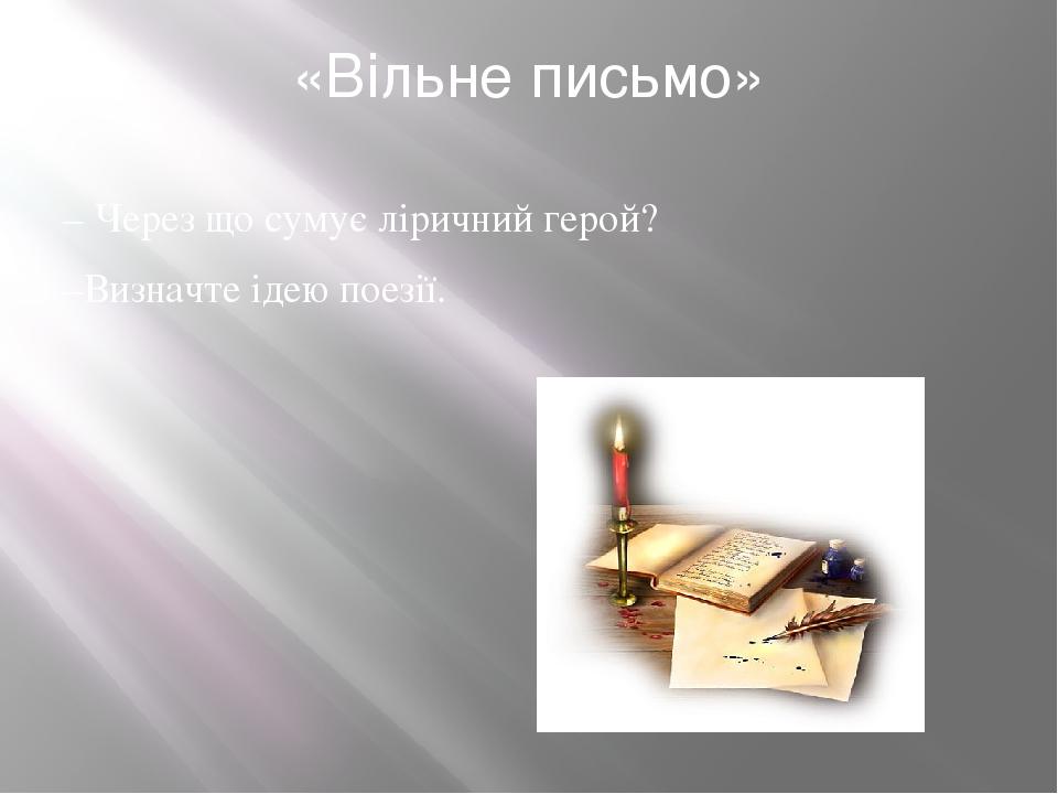 «Вільне письмо» – Через що сумує ліричний герой? –Визначте ідею поезії.