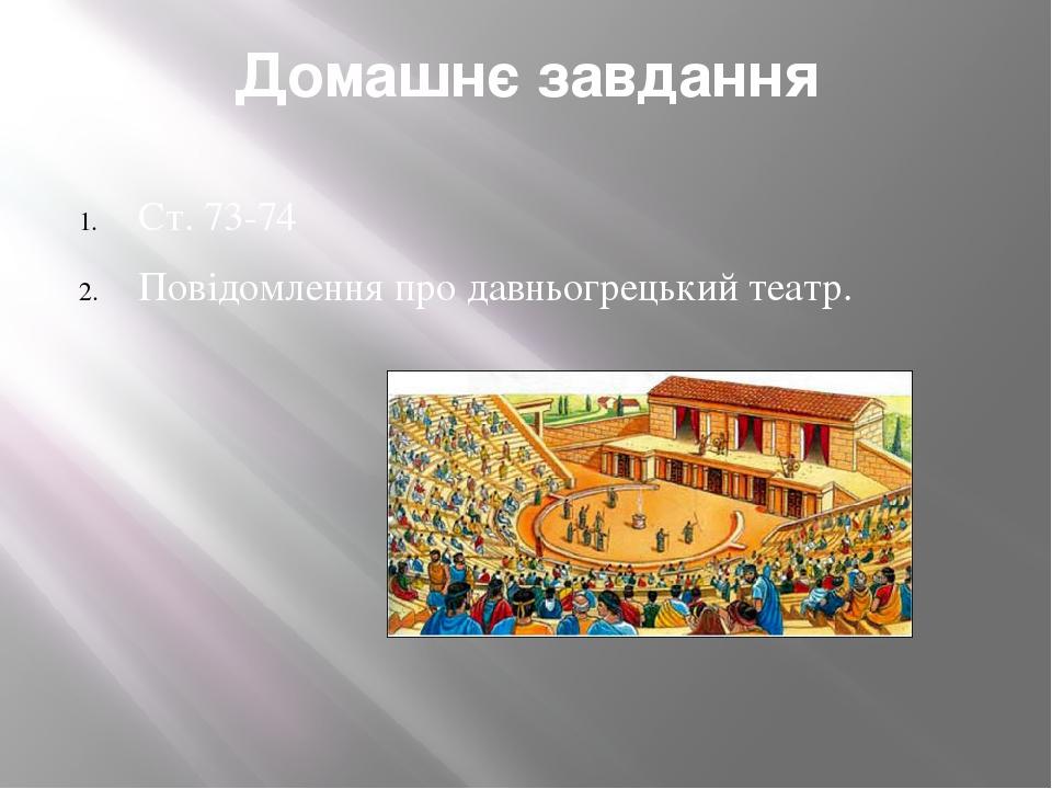 Домашнє завдання Ст. 73-74 Повідомлення про давньогрецький театр.