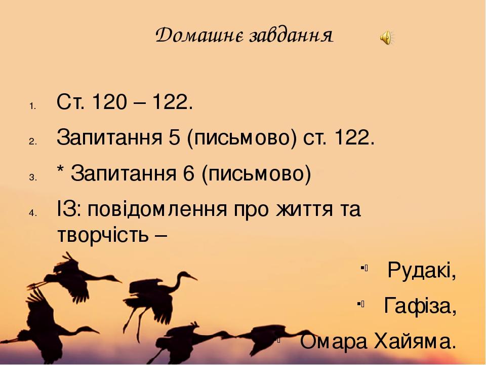 Домашнє завдання Ст. 120 – 122. Запитання 5 (письмово) ст. 122. * Запитання 6 (письмово) ІЗ: повідомлення про життя та творчість – Рудакі, Гафіза, ...
