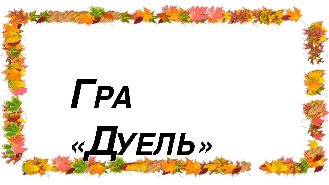 ГРА «ДУЕЛЬ»