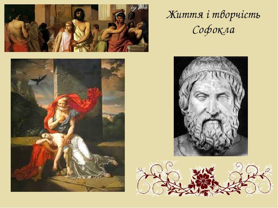 Життя і творчість Софокла