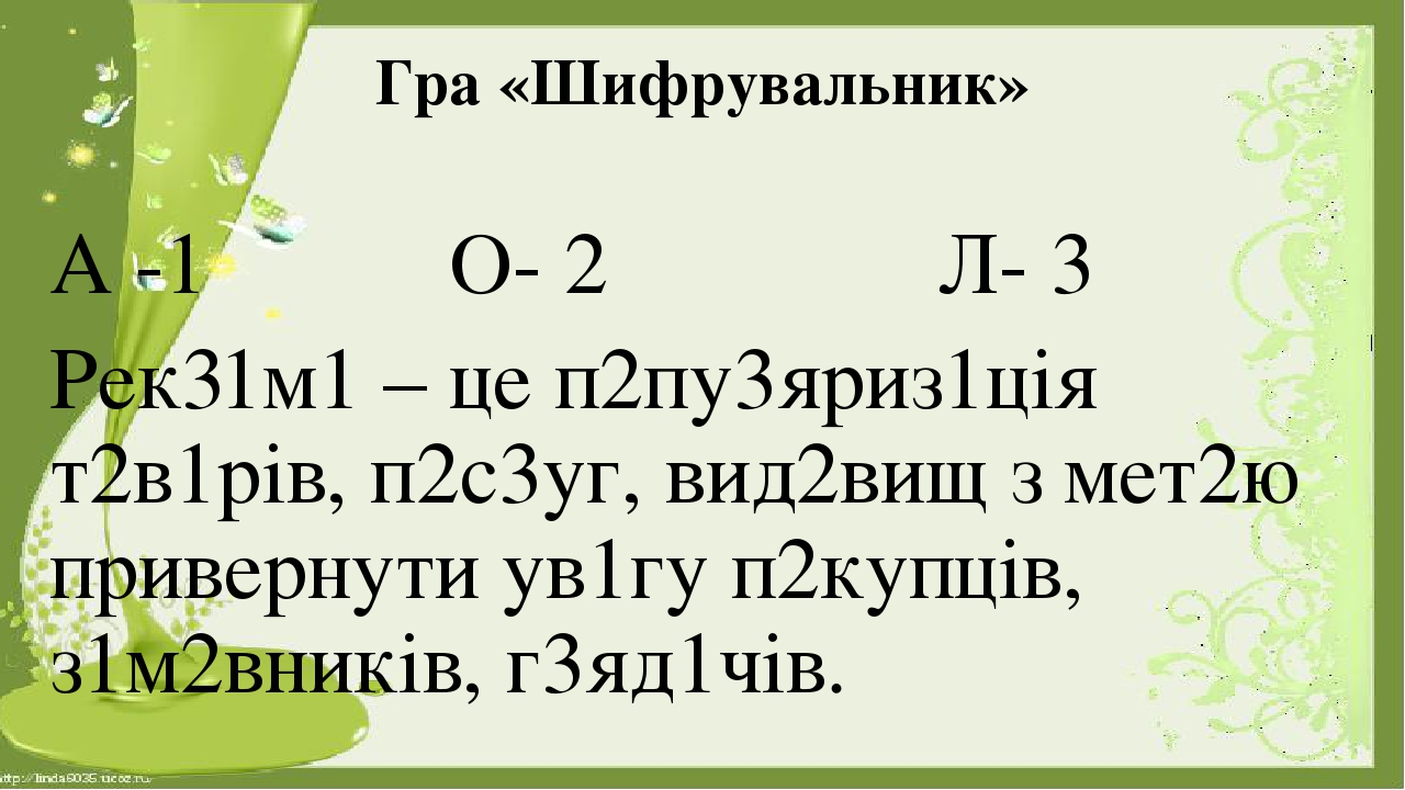 Гра «Шифрувальник» А -1 О- 2 Л- 3 Рек31м1 – це п2пу3яриз1ція т2в1рів, п2с3уг, вид2вищ з мет2ю привернути ув1гу п2купців, з1м2вників, г3яд1чів.