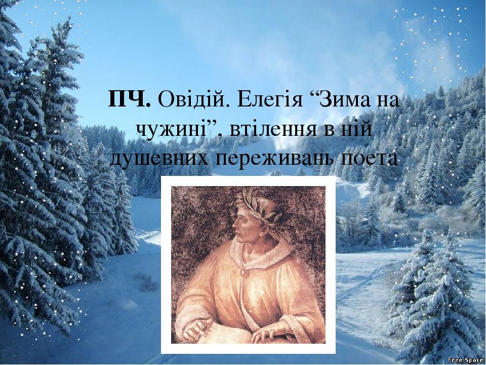 """ПЧ. Овідій. Елегія """"Зима на чужині"""", втілення в ній душевних переживань поета"""