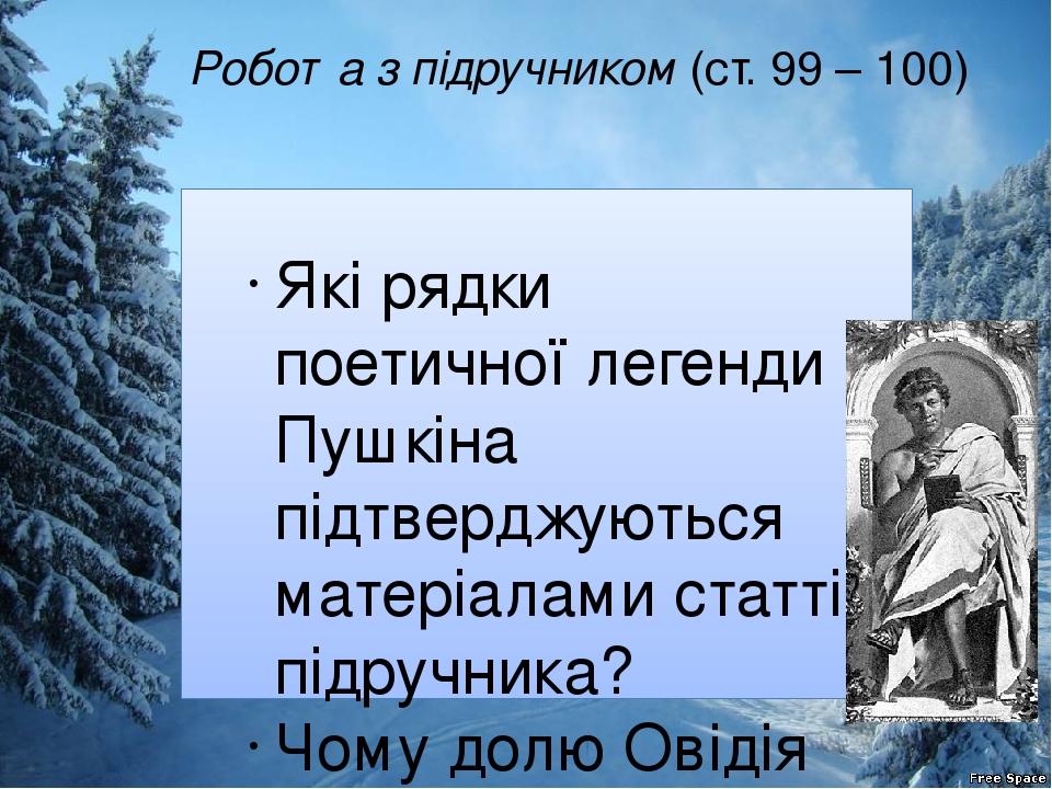 Робота з підручником (ст. 99 – 100) Які рядки поетичної легенди Пушкіна підтверджуються матеріалами статті підручника? Чому долю Овідія можна назва...