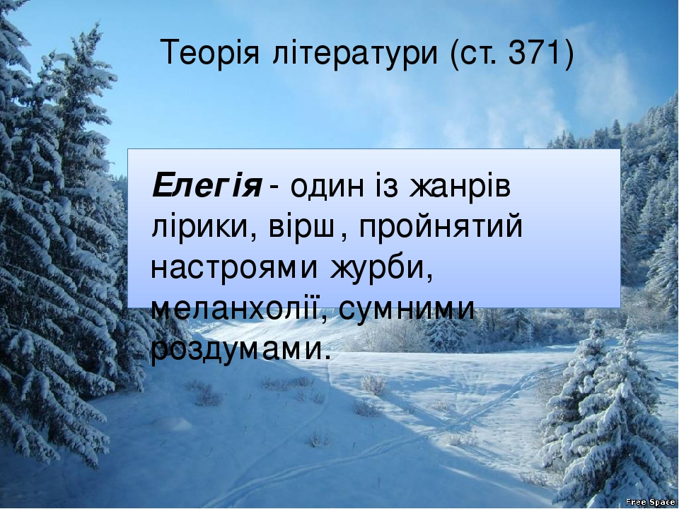 Теорія літератури (ст. 371) Елегія - один із жанрів лірики, вірш, пройнятий настроями журби, меланхолії, сумними роздумами.