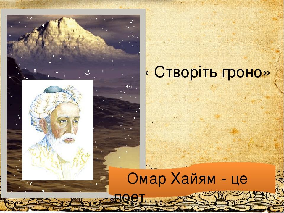 « Створіть гроно» Омар Хайям - це поет,…