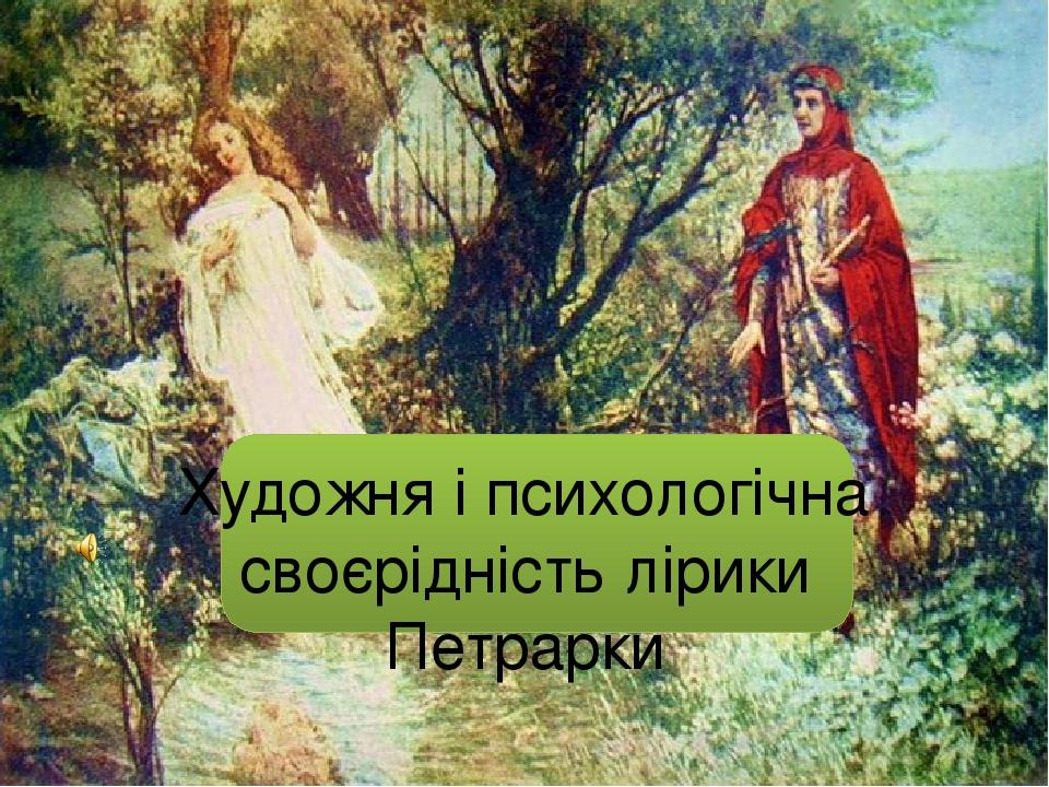 Художня і психологічна своєрідність лірики Петрарки
