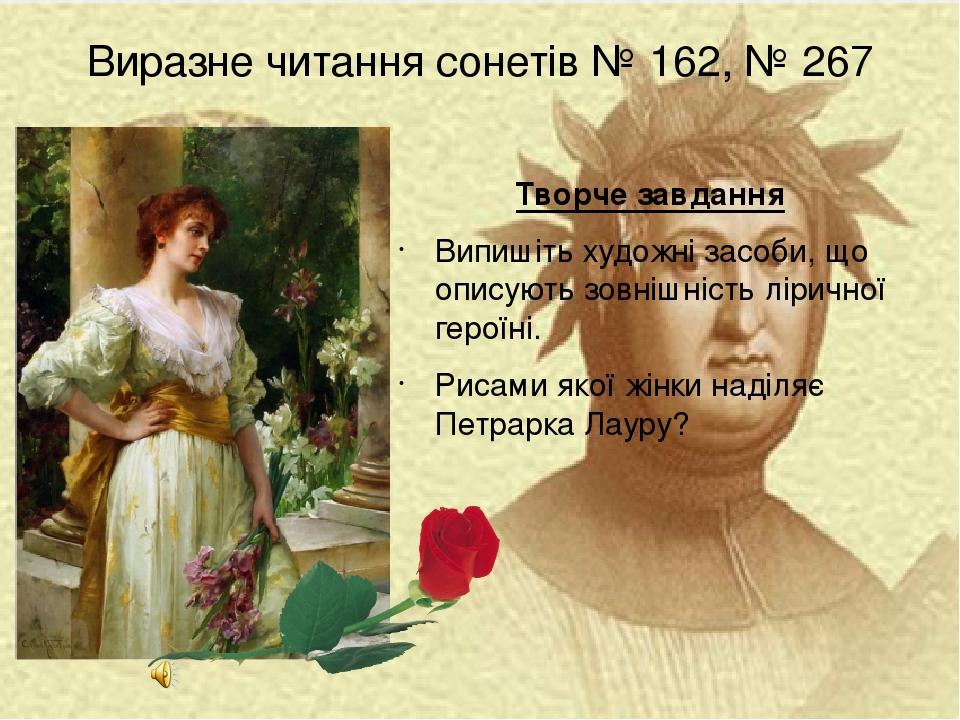 Виразне читання сонетів № 162, № 267 Творче завдання Випишіть художні засоби, що описують зовнішність ліричної героїні. Рисами якої жінки наділяє П...