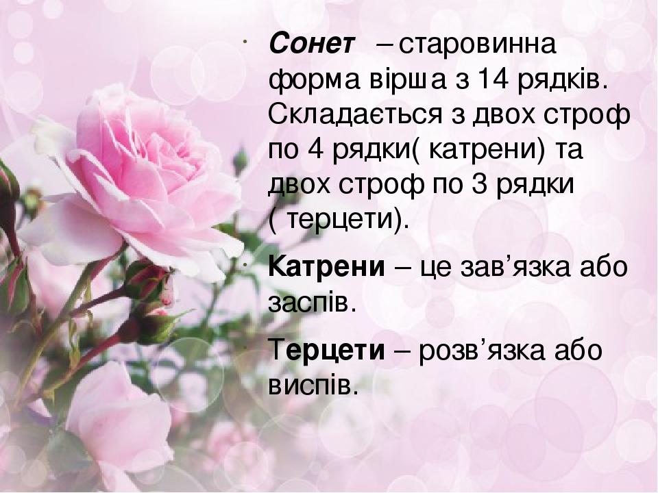 Сонет – старовинна форма вірша з 14 рядків. Складається з двох строф по 4 рядки( катрени) та двох строф по 3 рядки ( терцети). Катрени – це зав'язк...