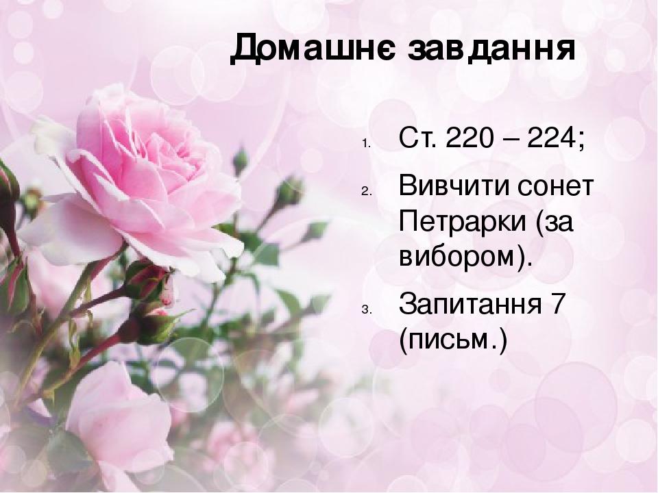 Домашнє завдання Ст. 220 – 224; Вивчити сонет Петрарки (за вибором). Запитання 7 (письм.)