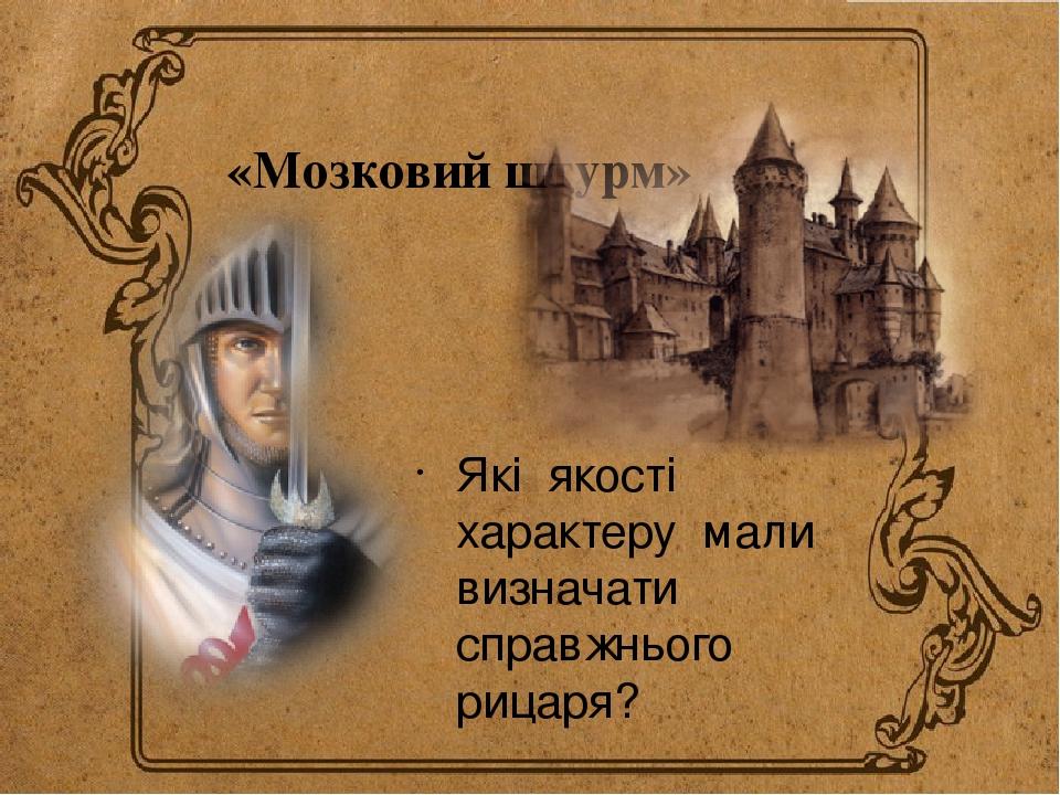 «Мозковий штурм» Які якості характеру мали визначати справжнього рицаря?