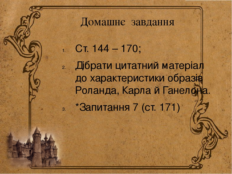 Домашнє завдання Ст. 144 – 170; Дібрати цитатний матеріал до характеристики образів Роланда, Карла й Ганелона. *Запитання 7 (ст. 171)