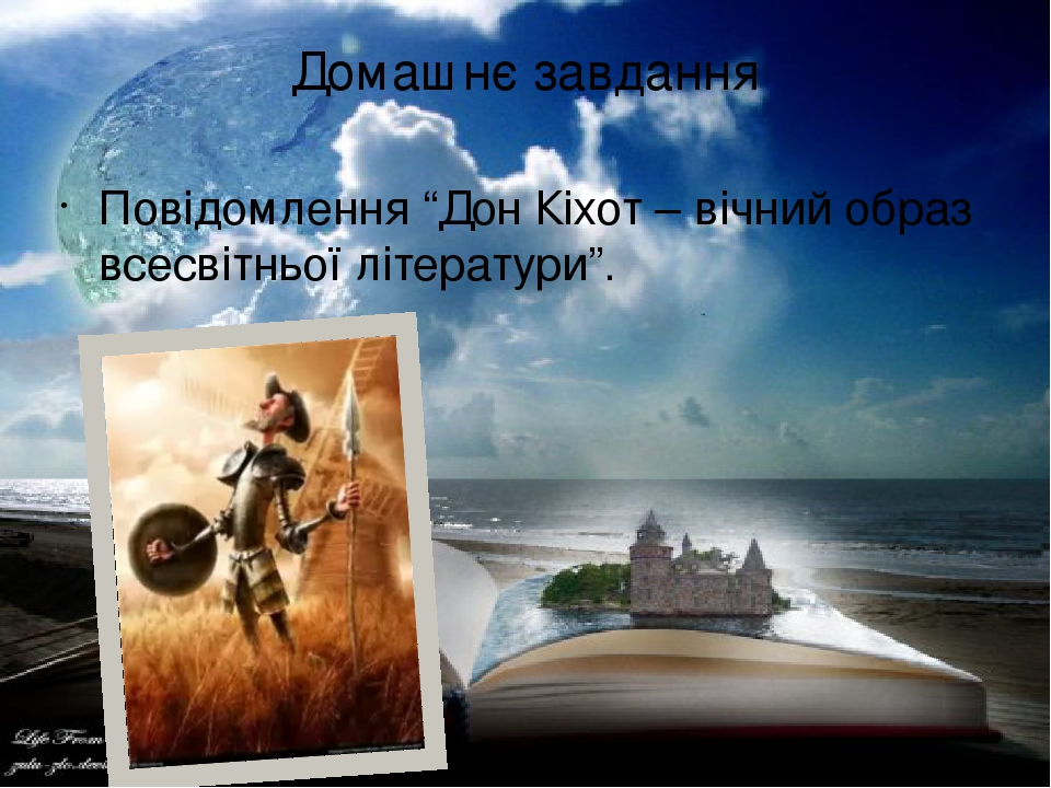 """Домашнє завдання Повідомлення """"Дон Кіхот – вічний образ всесвітньої літератури""""."""