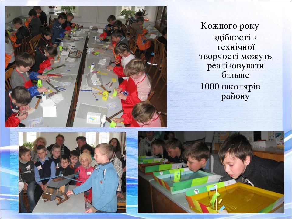 Кожного року здібності з технічної творчості можуть реалізовувати більше 1000 школярів району