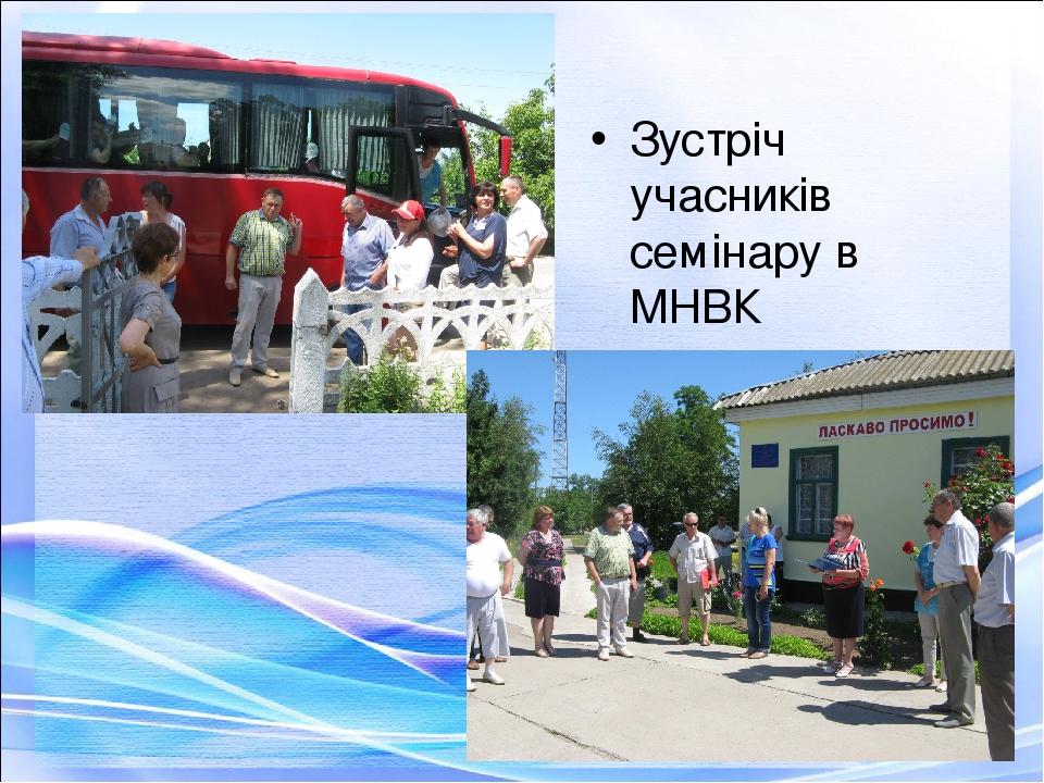 Зустріч учасників семінару в МНВК