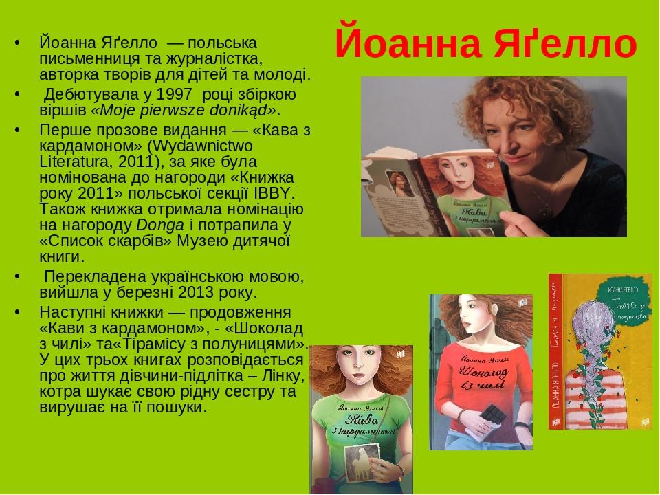 Йоанна Яґелло Йоанна Яґелло—польська письменниця та журналістка, авторка творів для дітей та молоді. Дебютувала у1997 році збіркою віршів«Moj...
