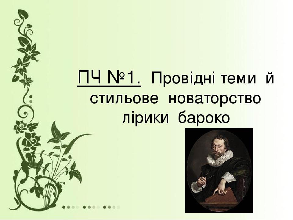 ПЧ №1. Провідні теми й стильове новаторство лірики бароко