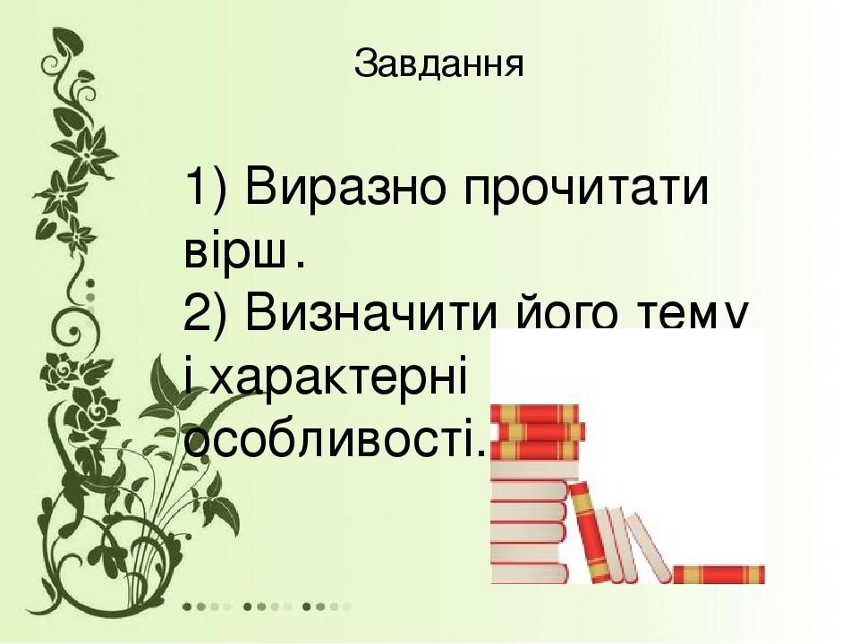 Завдання 1) Виразно прочитати вірш. 2) Визначити його тему і характерні особливості.