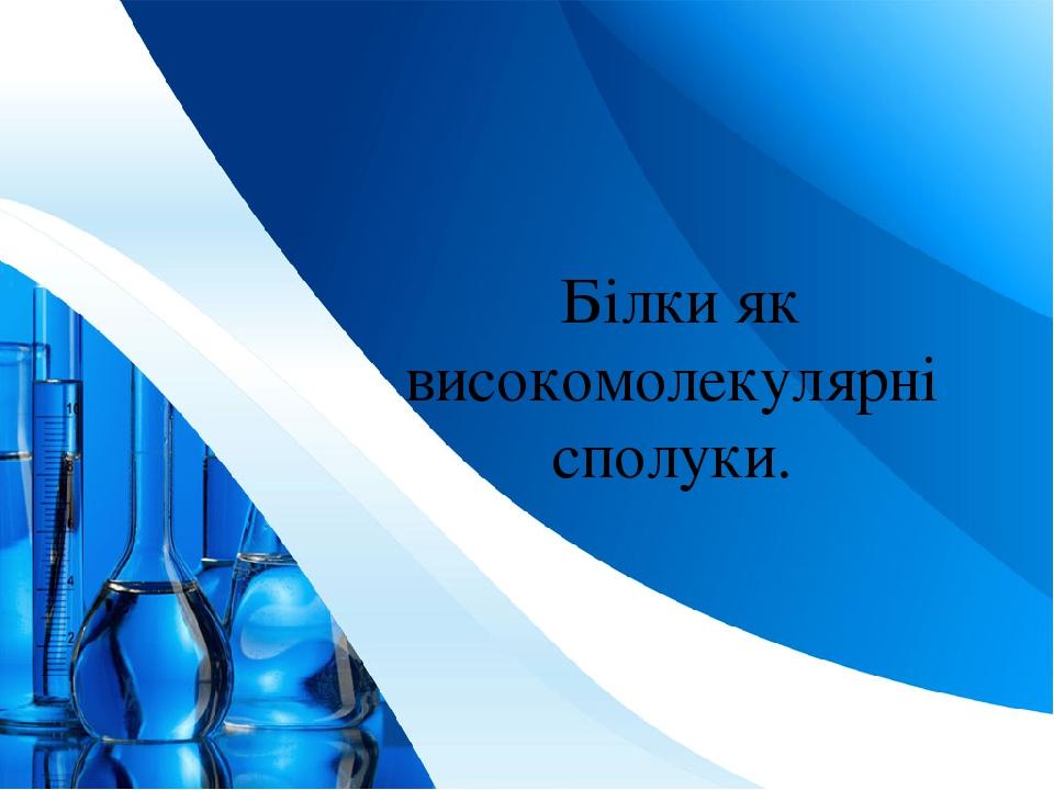 Білки як високомолекулярні сполуки. ProPowerPoint.Ru