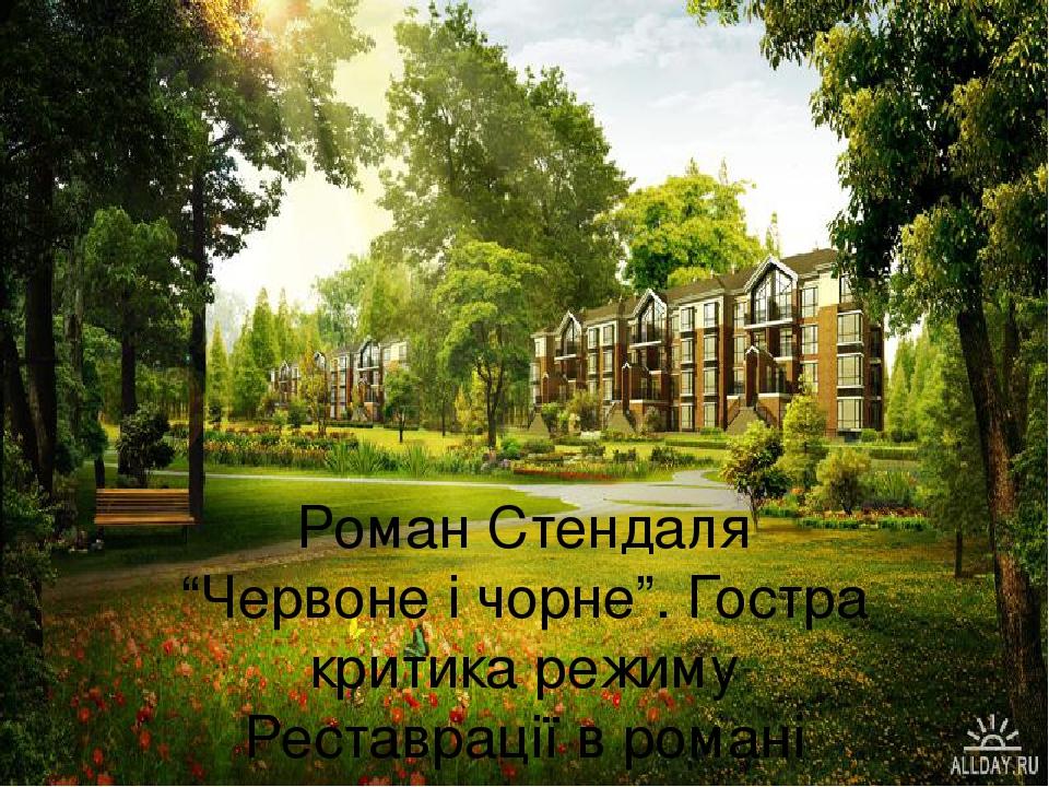 """Роман Стендаля """"Червоне і чорне"""". Гостра критика режиму Реставрації в романі"""