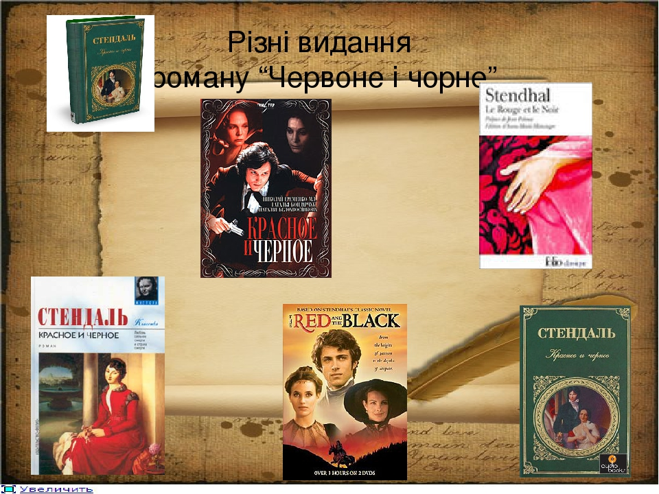 """Різні видання роману """"Червоне і чорне"""""""