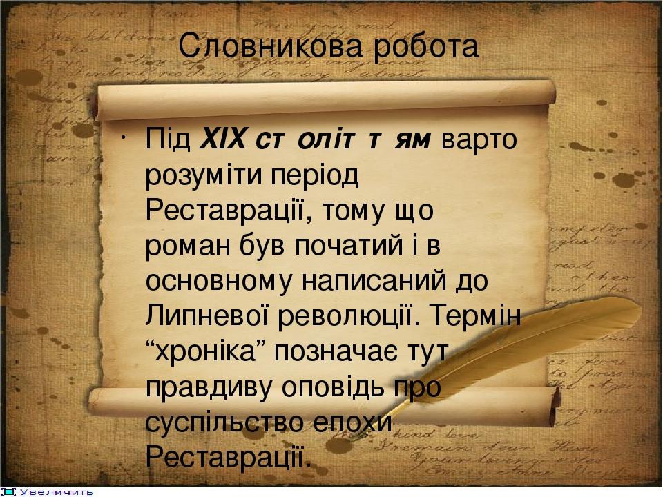Словникова робота Під XIX століттям варто розуміти період Реставрації, тому що роман був початий і в основному написаний до Липневої революції. Тер...