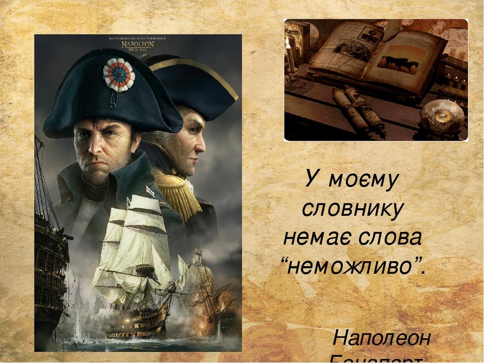 """У моєму словнику немає слова """"неможливо"""". Наполеон Бонапарт"""