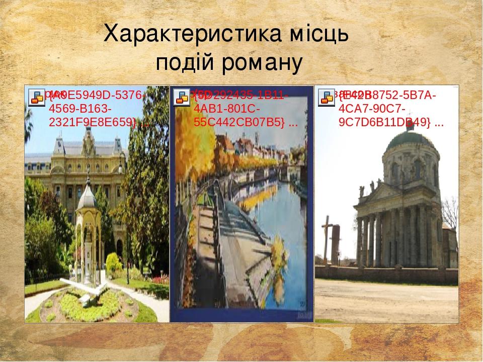 Характеристика місць подій роману